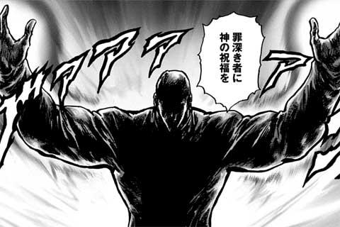6.創生の拳!!の巻(1)