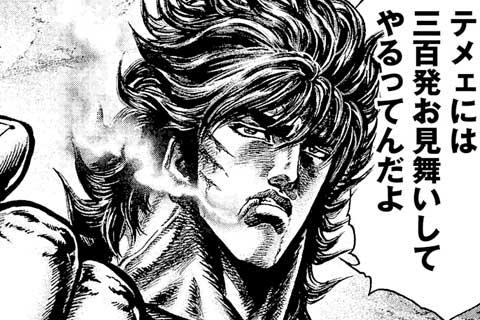 14.天を喰らう拳!!の巻(1)