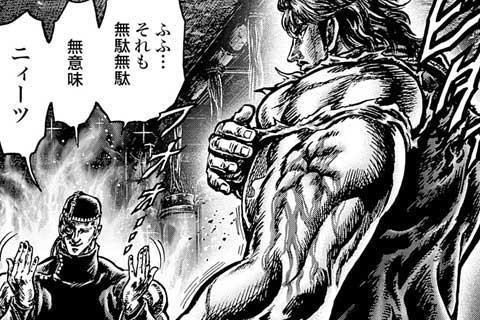 15.天を喰らう拳!!の拳(2)