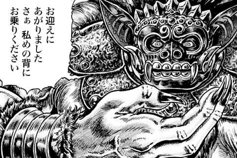 23.燕と狼!!の巻(2)