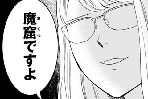 43.魔女のおばさん(1)