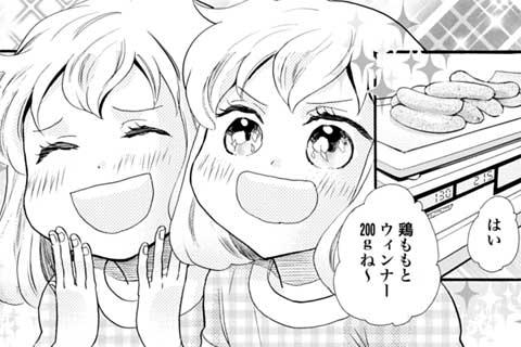 55.お肉屋さんの出会い(1)