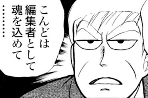 13.たろーと村西編集長