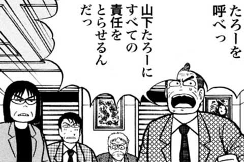 46.歩く百億円