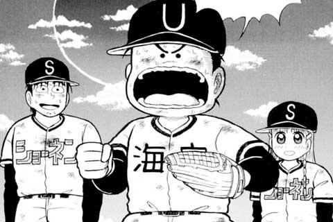 98.漫画家決定!!