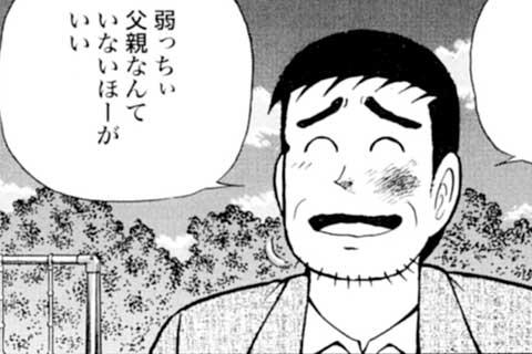 106.親子と漫画と山下たろー(後編)