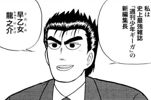 108.ギーガ新編集長現る!