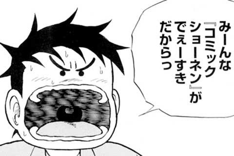 127.漫画の神様