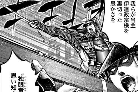 7.小手森城の撫で斬り(1)