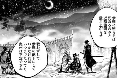 8.小手森城の撫で斬り(2)