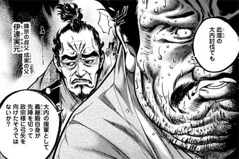 10.心の父 伊達輝宗(2)