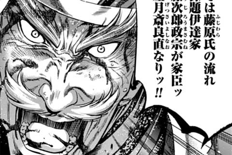 24.壮絶なる死に華!!(2)