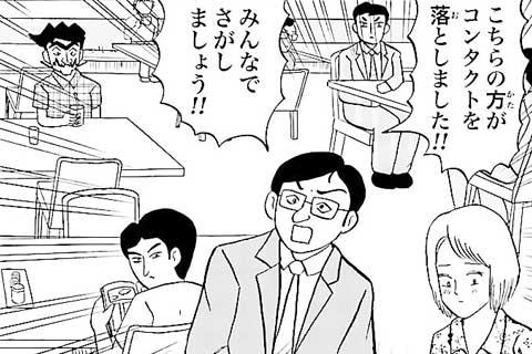 7.コンタクト捜索隊と大河原上