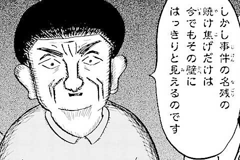 8.怪談男と大河原上