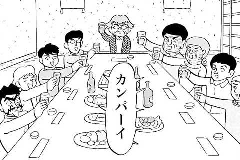 23.忘年会の大河原上