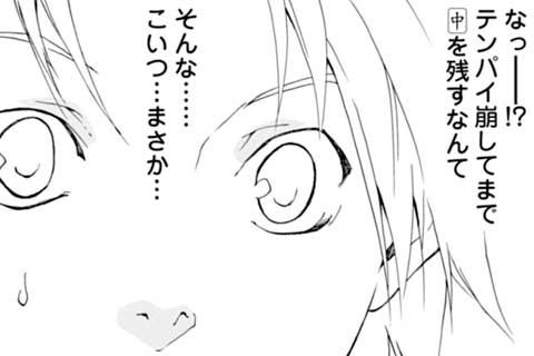 2.雀王決定戦(2)