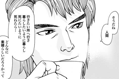 59.行方不明な気持ち(1)