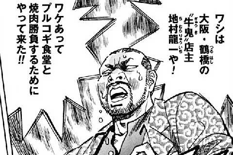 5.炎のチャレンジャー(1)