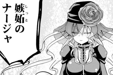 5.ヒヒイロカネ(1)