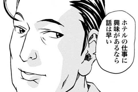 15.天皇陛下の魚(1)