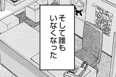 61.And Then There Were None -そして誰もいなくなった-(1)