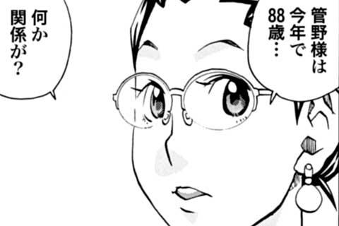 68.最上の正体(2)