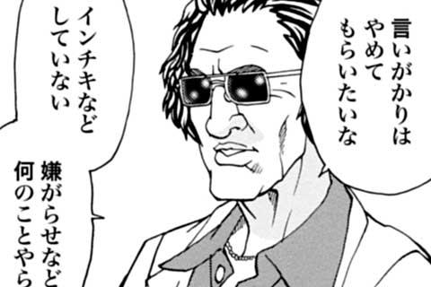 71.イカサマ師の夢(1)