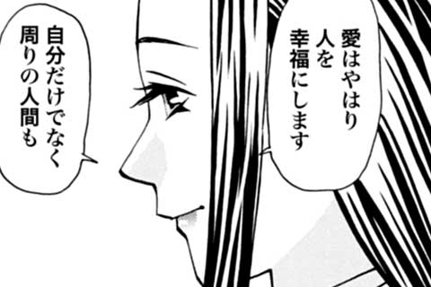 78.≪特別編≫幸せの法則(2)