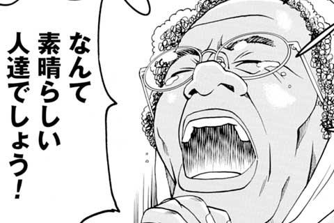 88.人間として!(2)
