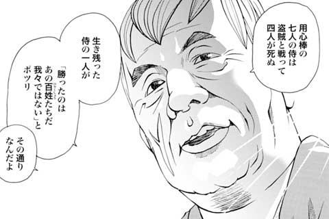92.最後のフィクサー(2)