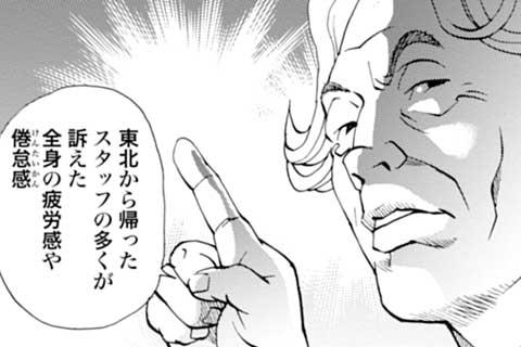97.日本へ愛を込めて【後編】(1)