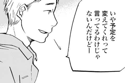 17.第11話(1)