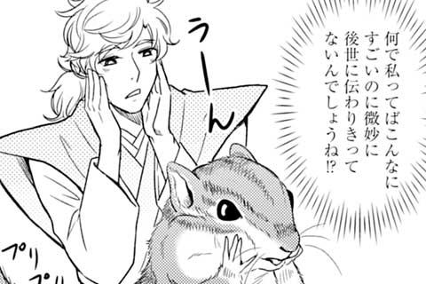 74.走れリス!再来年の大河ドラマに向けて全力で!!!