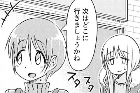 19.Shall we エンジョイ?