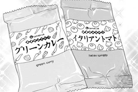 19.世界のふりかけ(イタリアントマト・グリーンカレー)(新橋玉木屋)