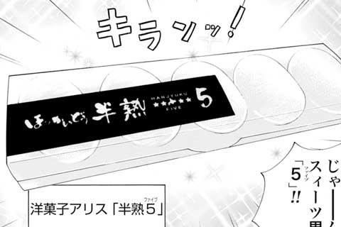 22.半熟5(洋菓子アリス)