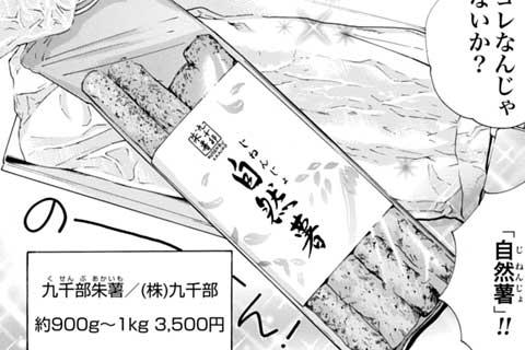 32.九千部赤薯(九千部)