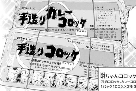 36.照ちゃんコロッケ(昭ちゃんコロッケ株式会社)