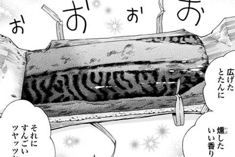 46.燻し鯖鮓(五左衛門鮓)