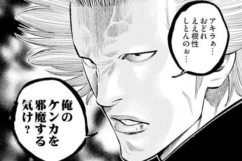 10.アキラ 降臨