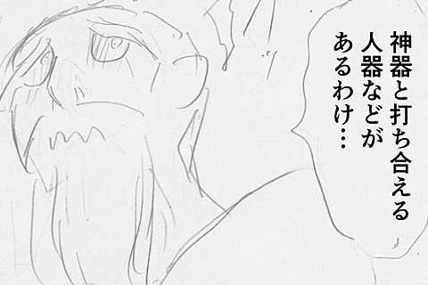 (ネーム)8.好敵手(2)