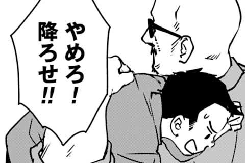 九杯目 海坊主への果たし状(2)