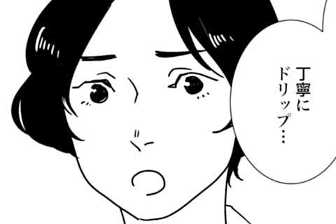 十杯目 鼻が利く男(2)