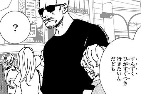 三杯目 立派なお巡りさん(2)
