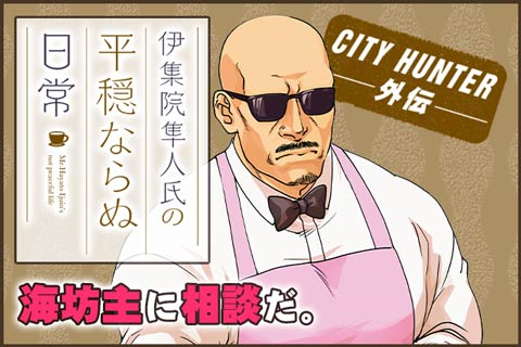 CITY HUNTER外伝 伊集院隼人氏の平穏ならぬ日常