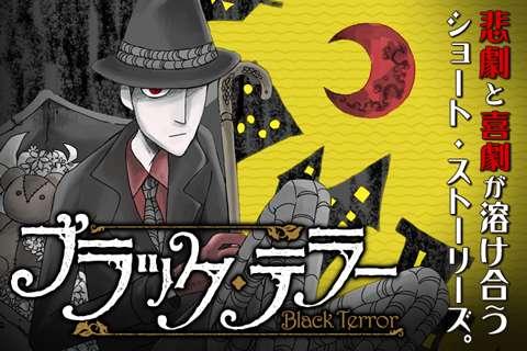 ブラック・テラー