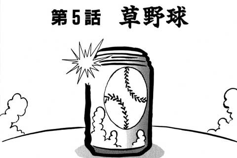 5.草野球
