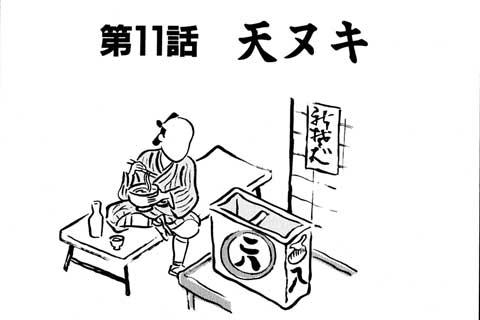 11.天ヌキ