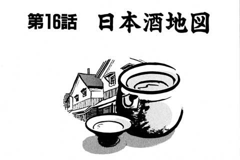 16.日本酒地図