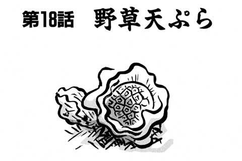 18.野草天ぷら